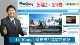 利用Google部落格打造免費官方網站